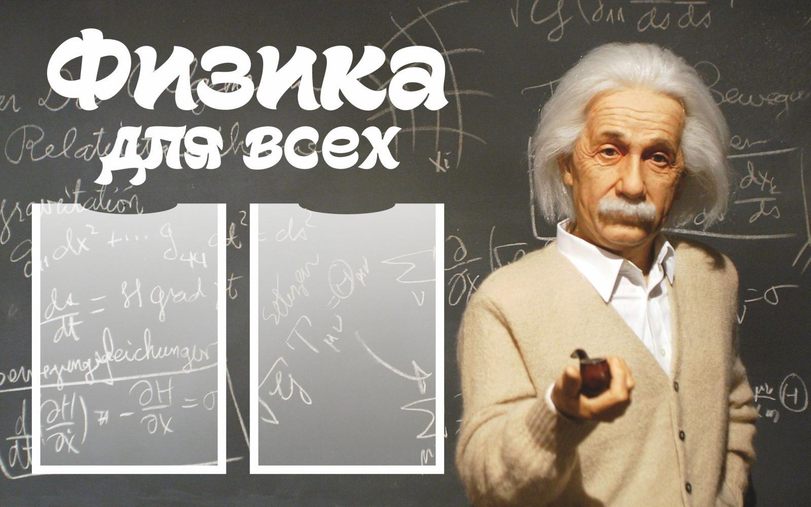 Картинки физика для стендап