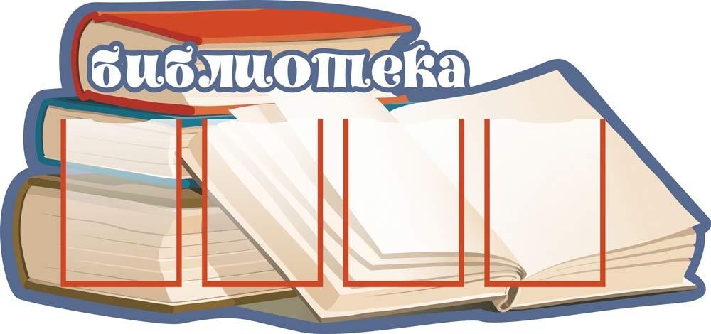 Стенды для школьных библиотек картинках
