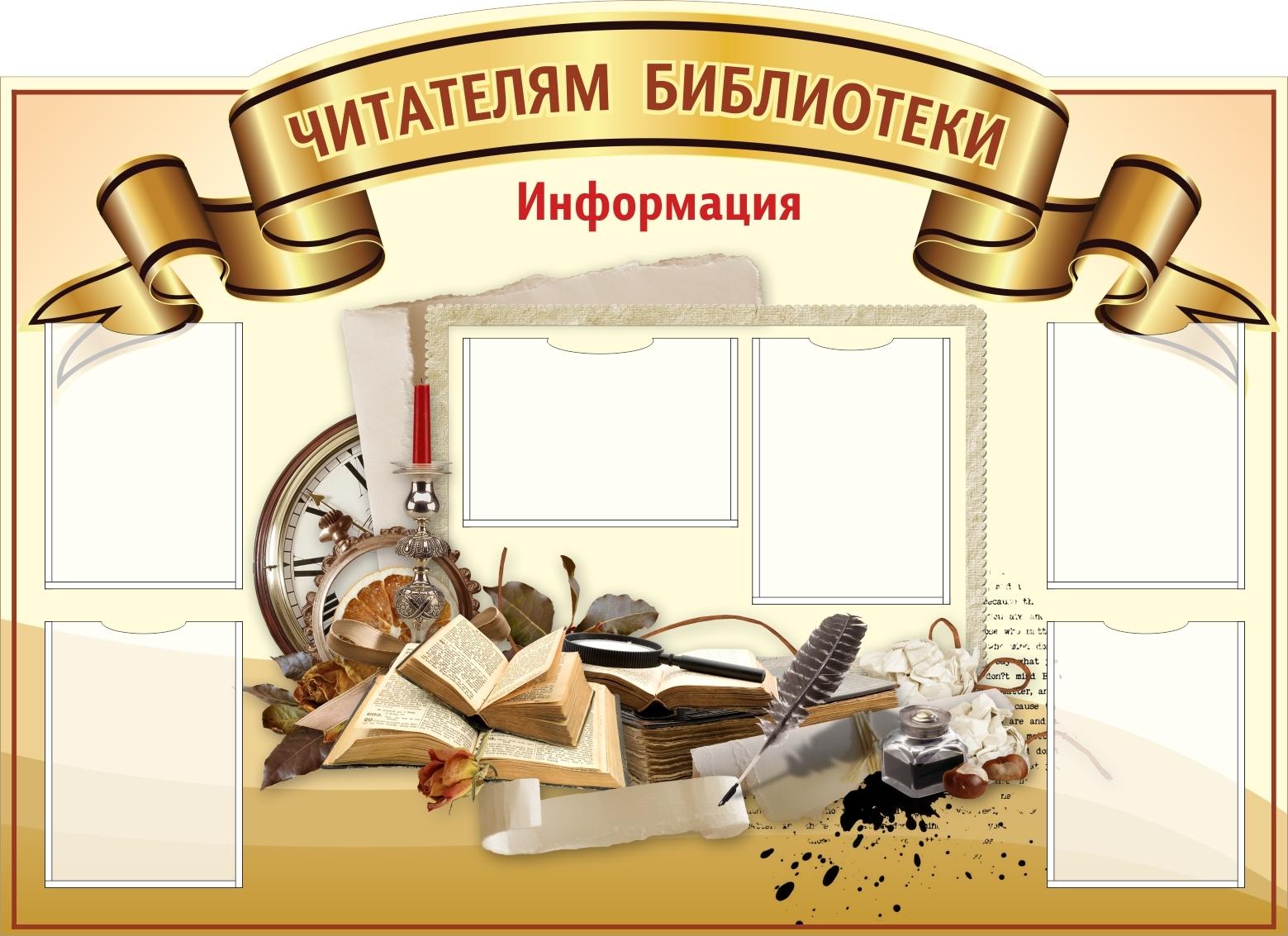 Картинки на стенд библиотеки